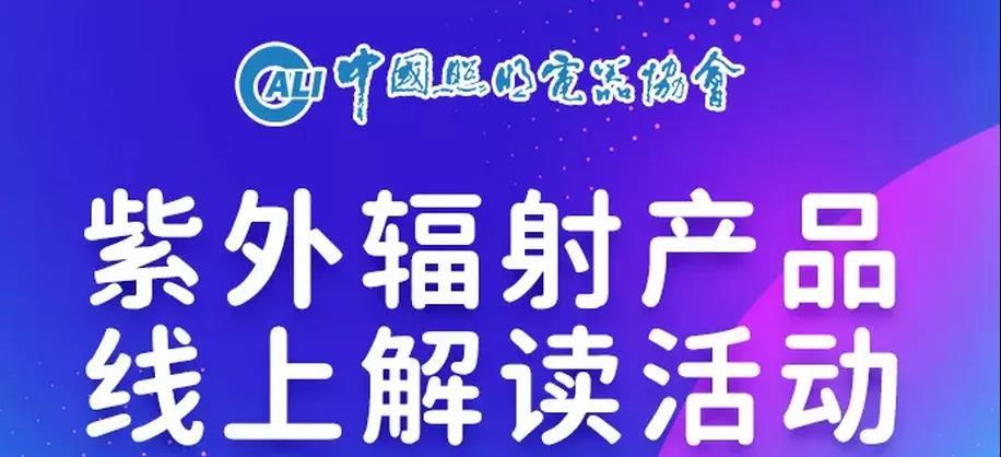 """""""紫外辐射产品线上解读活动""""成功召开"""