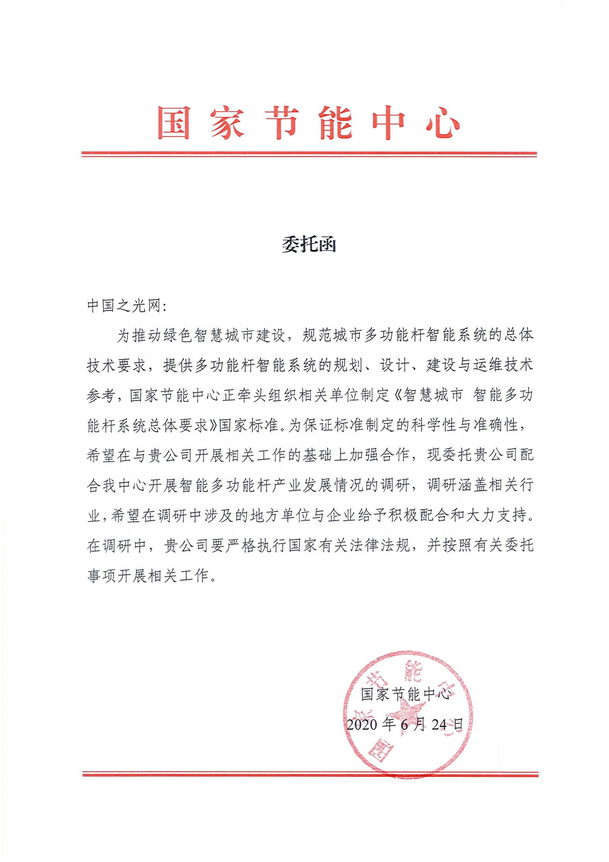 受国家节能中心委托,中国之光网开展智能多功能杆快三投注平台调研