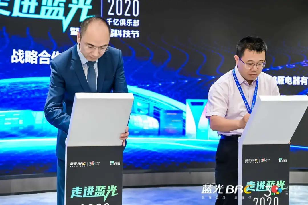 2.蓝光发展首席实行官迟峰(左)与鸿雁电器总裁王米成(右)签署战略合作协议.jpg