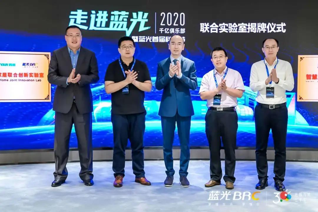 3.鸿雁电器总裁王米成出席智能家居联合实验室揭牌仪式.jpg
