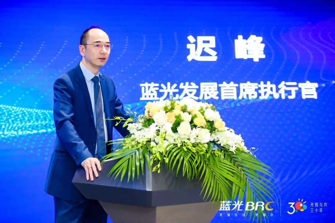4.蓝光发展首席实行官迟峰谈蓝光数字化转型.jpg