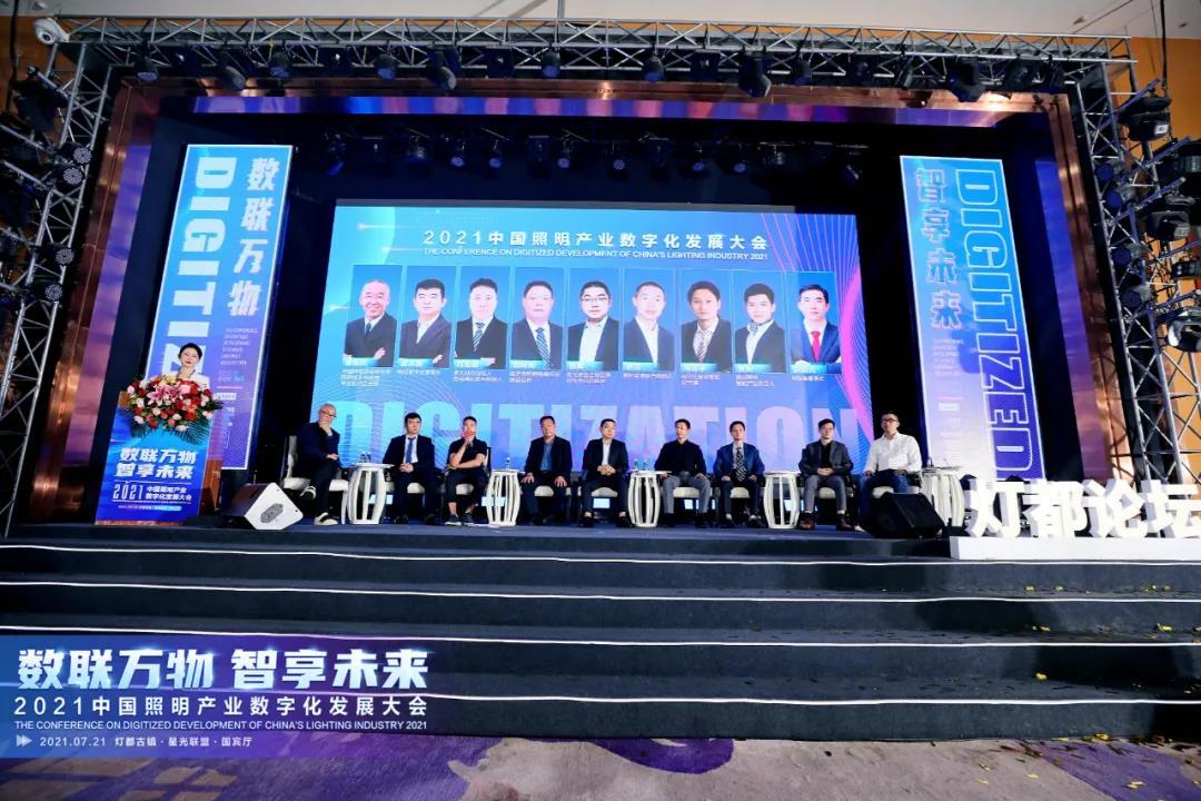 中国照明产业数字化大会在古镇举行插图8